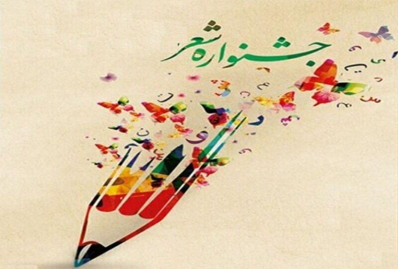 ارسال ۱۴۰ اثر به جشنواره سراسری شعر دانشجویی در گیلان