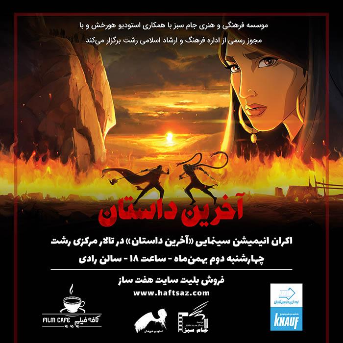 اکران انیمیشن آخرین داستان در رشت