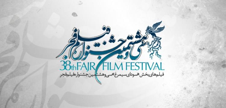 کدام فیلمها در سینمای مردمی جشنواره فجر محدویت سنی دارند؟
