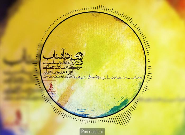 دانلود آلبوم روی در آفتاب از علیرضا قربانی