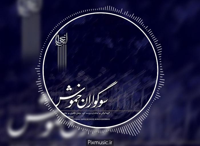 دانلود آلبوم سوگواران خاموش از علیرضا قربانی