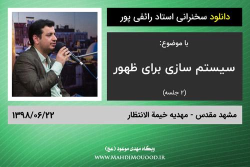 دانلود سخنرانی استاد رائفی پور با موضوع سیستم سازی برای ظهور - مشهد - 1398/06/22 - (صوتی + تصویری)