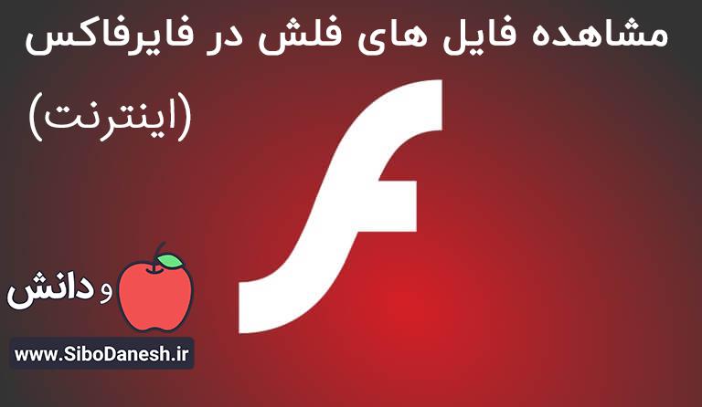 دانلود فلش پلیر Adobe Flash Player برای مرورگر اینترنت فایرفاکس Firefox