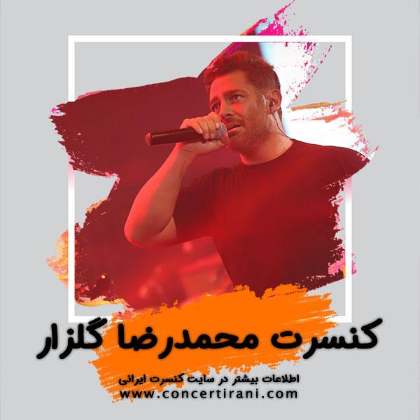 کنسرت محمدرضا گلزار در بندرانزلی