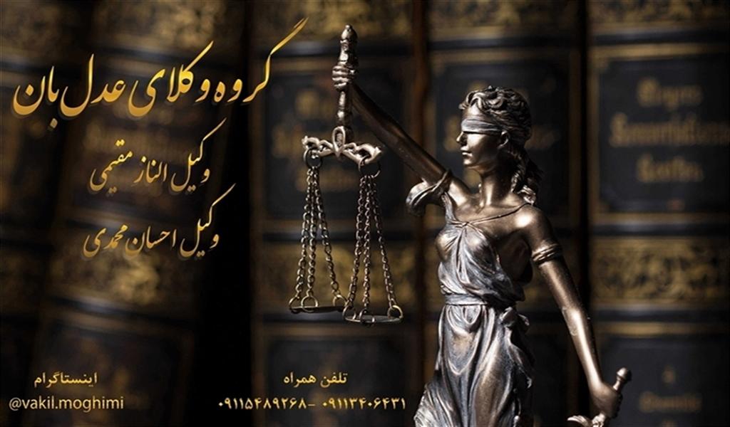 گروه وکلای عدلبان وکیل الناز مقیمی وکیل احسان محمدی