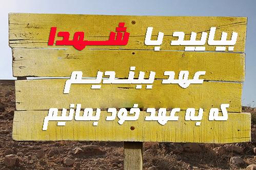 راههای حفظ و انتقال فرهنگ ایثار و شهادت به نسل آینده-تابلو نوشته های جبهه