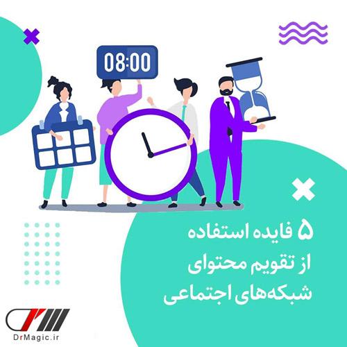 تقویم محتوا شبکههای اجتماعی چست؟