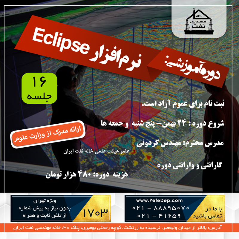 دوره ECLIPSE