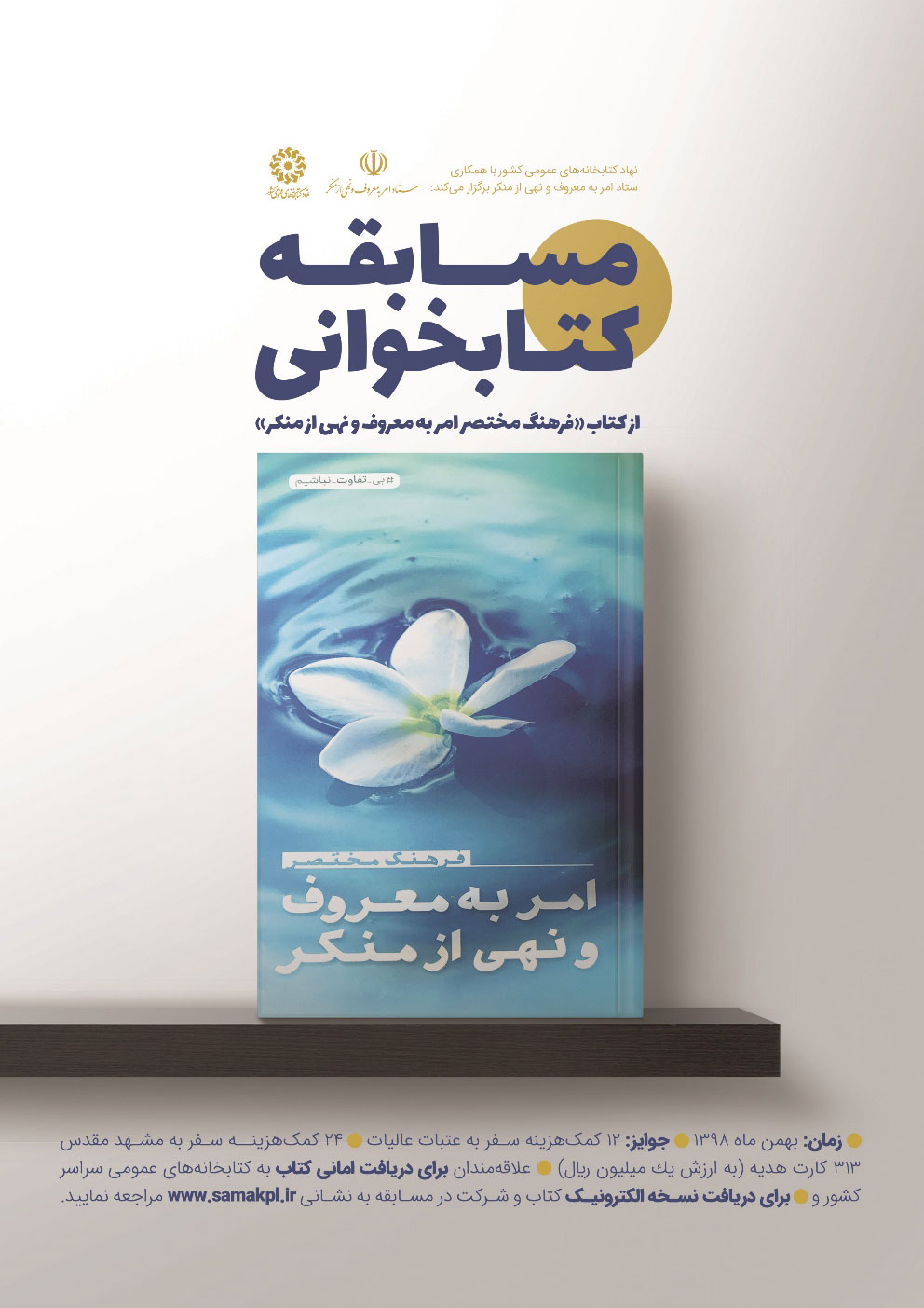 <strong>مسابقه</strong> <strong>کتابخوانی</strong> امر به <strong>معروف</strong>