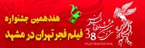 هفدهمین جشنواره فیلم فجر تهران در مشهد