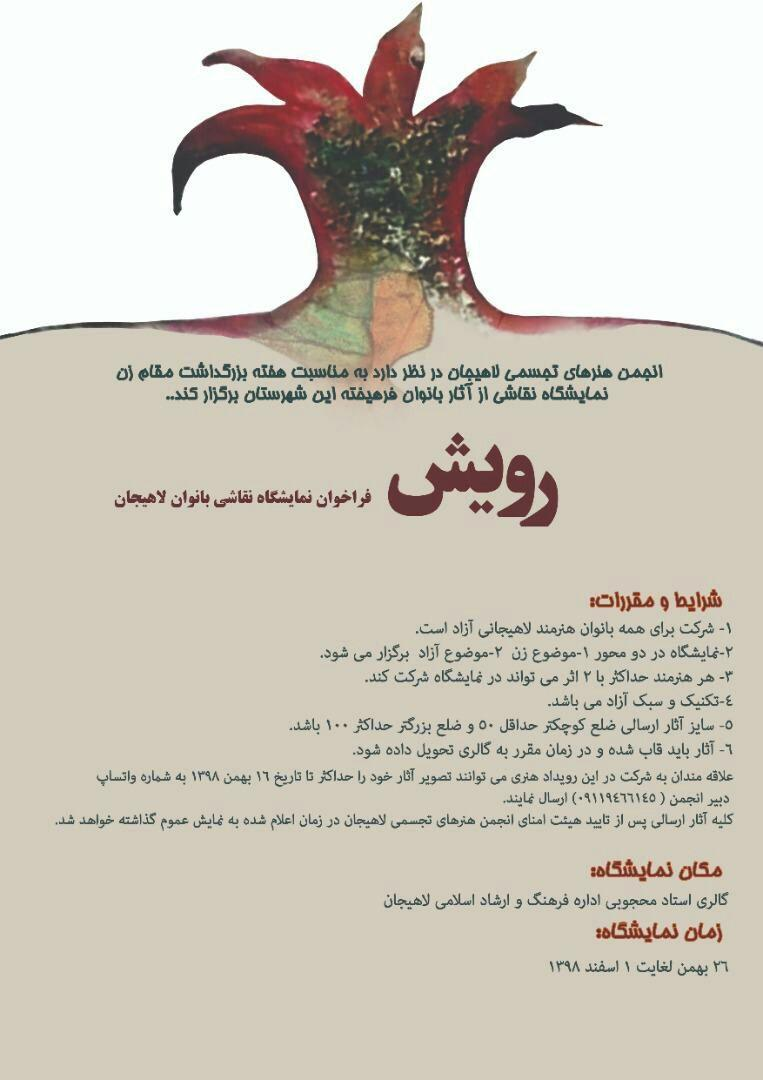 """فراخوان نمایشگاه نقاشی بانوان لاهیجان با عنوان """"رویش"""""""