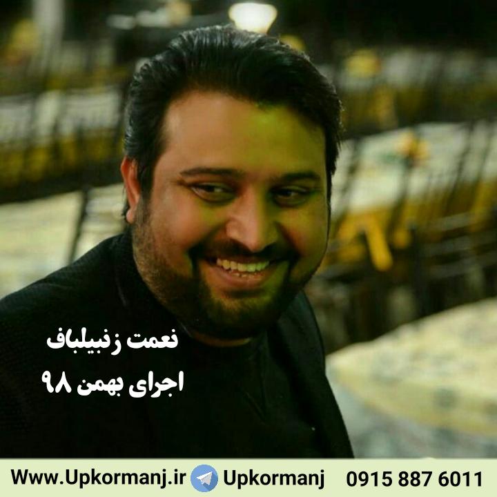 دانلود اجرای کرمانجی نعمت زنبیلباف بهمن 98