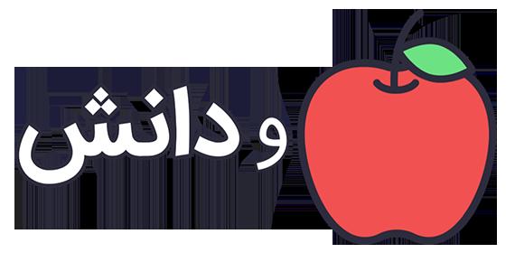 سیب و دانش