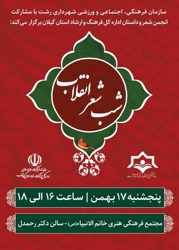برنامه شب شعر انقلاب به مناسبت ایام دهه مبارک فجر و چهل و یکمین سالگرد پیروزی انقلاب