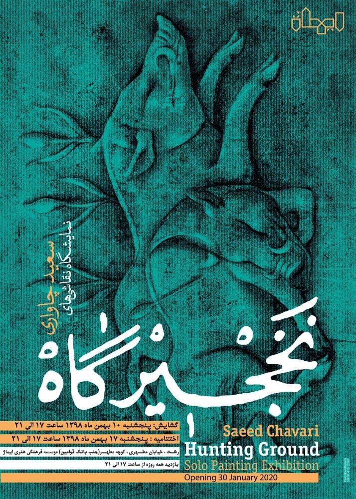 نمایشگاه نقاشی های سعید چاواری با عنوان « نخجیرگاه » در رشت بر پا شد