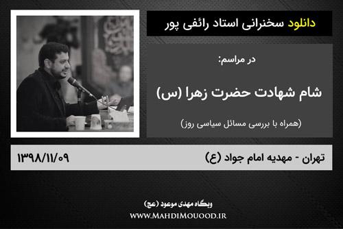 دانلود سخنرانی استاد رائفی پور در مراسم شام شهادت حضرت زهرا (س) - تهران - 1398/11/09