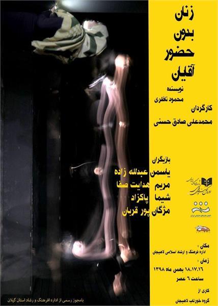 نمایش زنان بدون حضور آقایان در لاهیجان