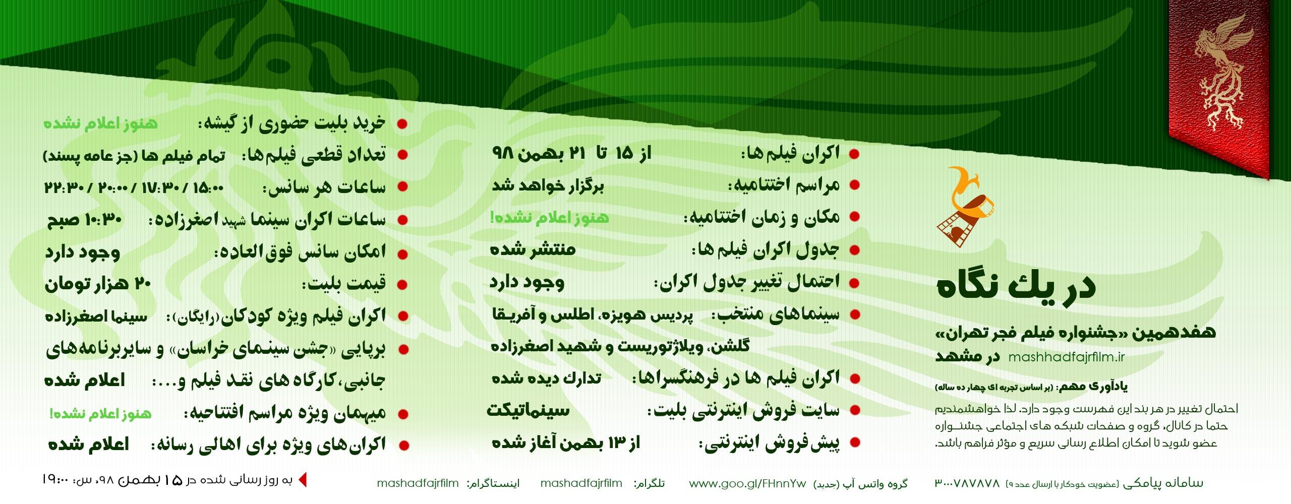 هجدهمین «جشنواره فیلم فجر تهران» در مشهد