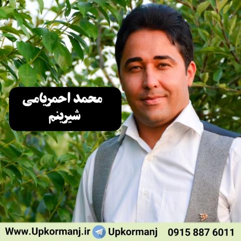 دانلود آهنگ کرمانجی جدید محمد احمریامی به نام شیرینم
