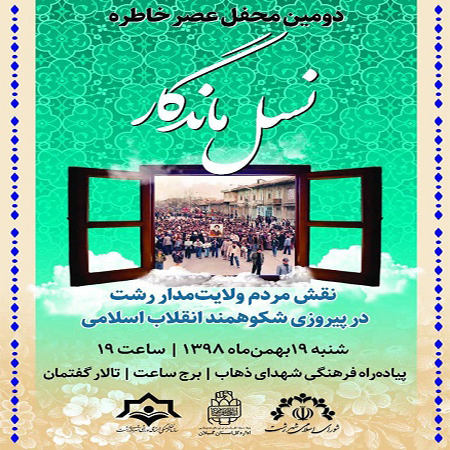 دومین نشست نسل ماندگار به مناسبت ایام دهه مبارک فجر و چهل و یکمین سالگرد پیروزی انقلاب