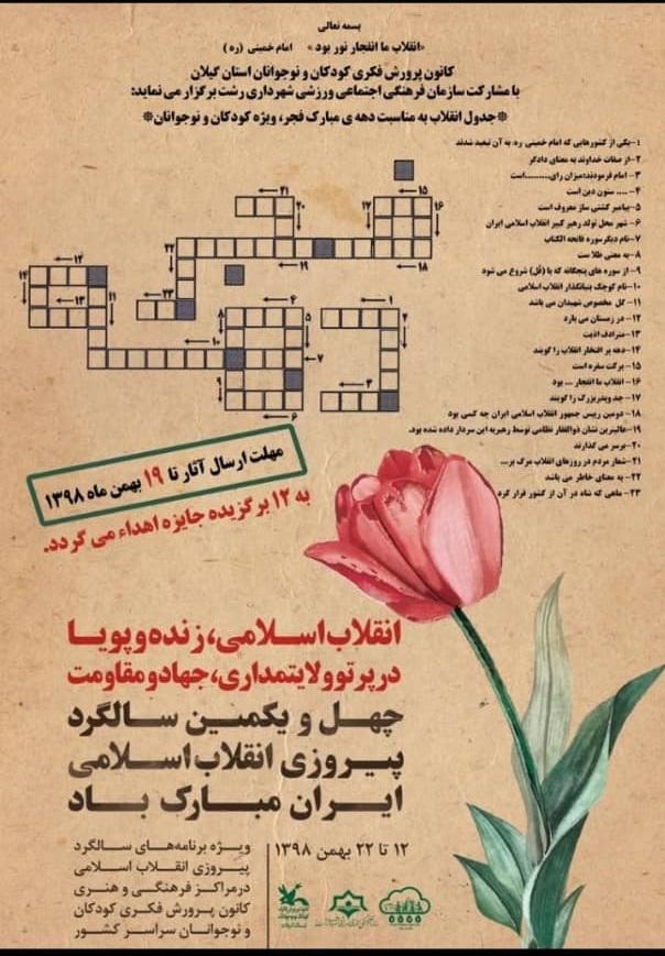 جدول انقلاب به مناسبت دهه مبارک فجر ، ویژه کودکان و نوجوانان
