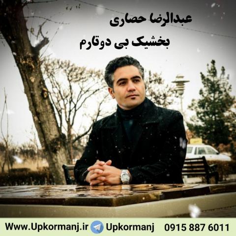 دانلود آهنگ کرمانجی جدید عبدالرضا حصاری به نام بخشیک بی دوتارم