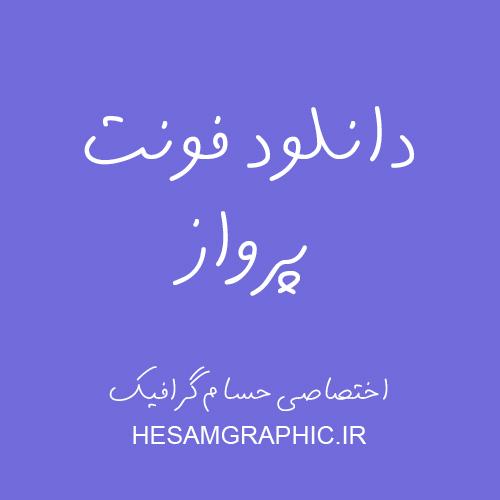 دانلود فونت فارسی پرواز (اختصاصی حسام گافیک)