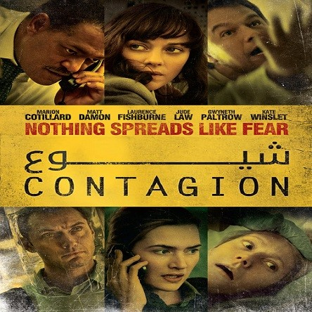 فیلم شیوع - Contagion 2011