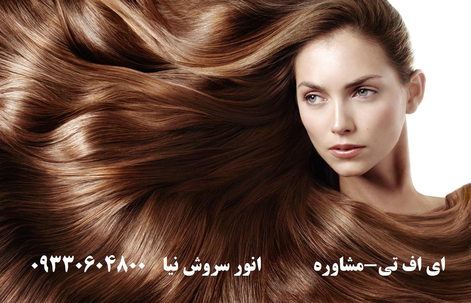 ای اف تی ریزش مو چیست و چه کار کنم که ریزش موی من قطع بشه