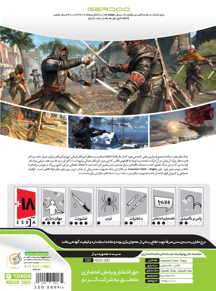 Assassin's Creed Rugue assassin's creed rugue xbox360 Assassin's Creed Rugue Xbox360 Assassin s Creed Rugue