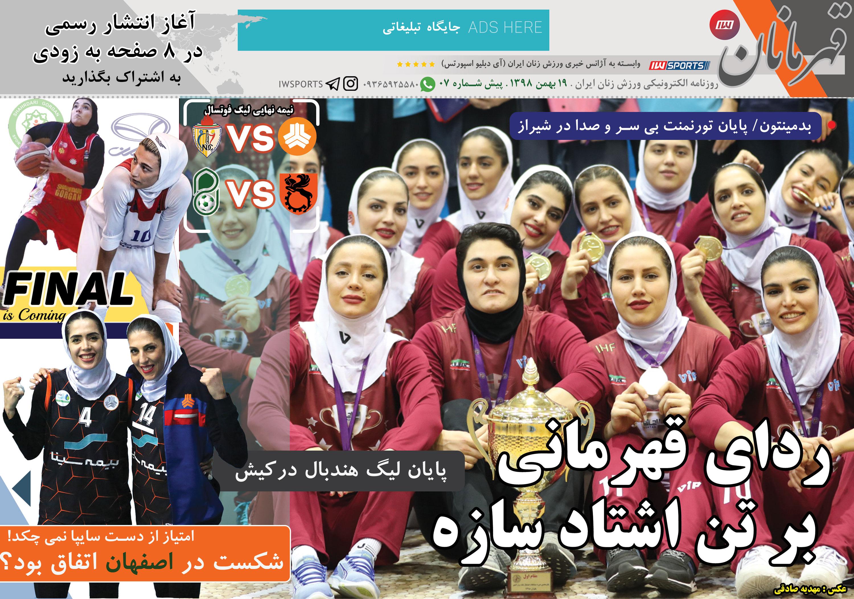 ghahremanan7 روزنامه الکترونیک قهرمانان – شنبه ۱9 بهمن