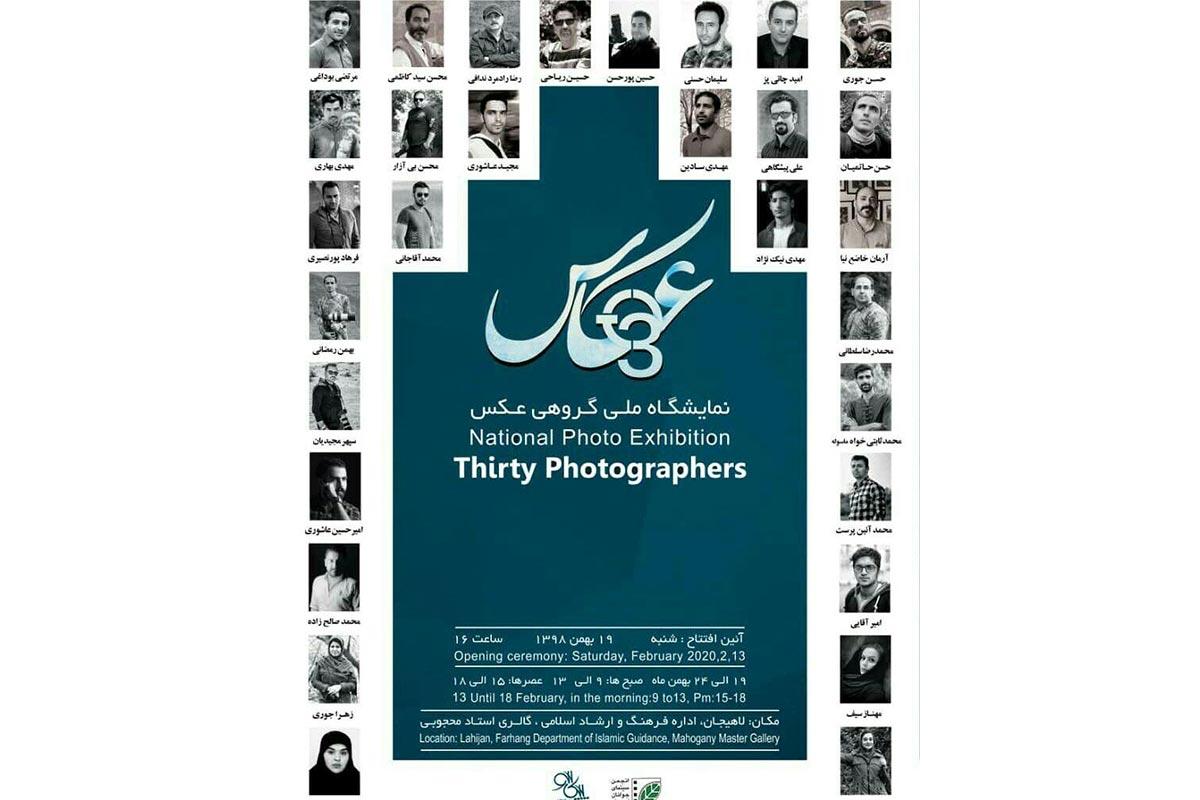 """برپایی نمایشگاه ملی عکس """"سی عکس، سی عکاس"""" در لاهیجان"""