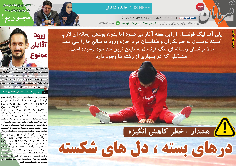 ghahremanan08 روزنامه الکترونیک قهرمانان – یکشنبه ۲۰ بهمن