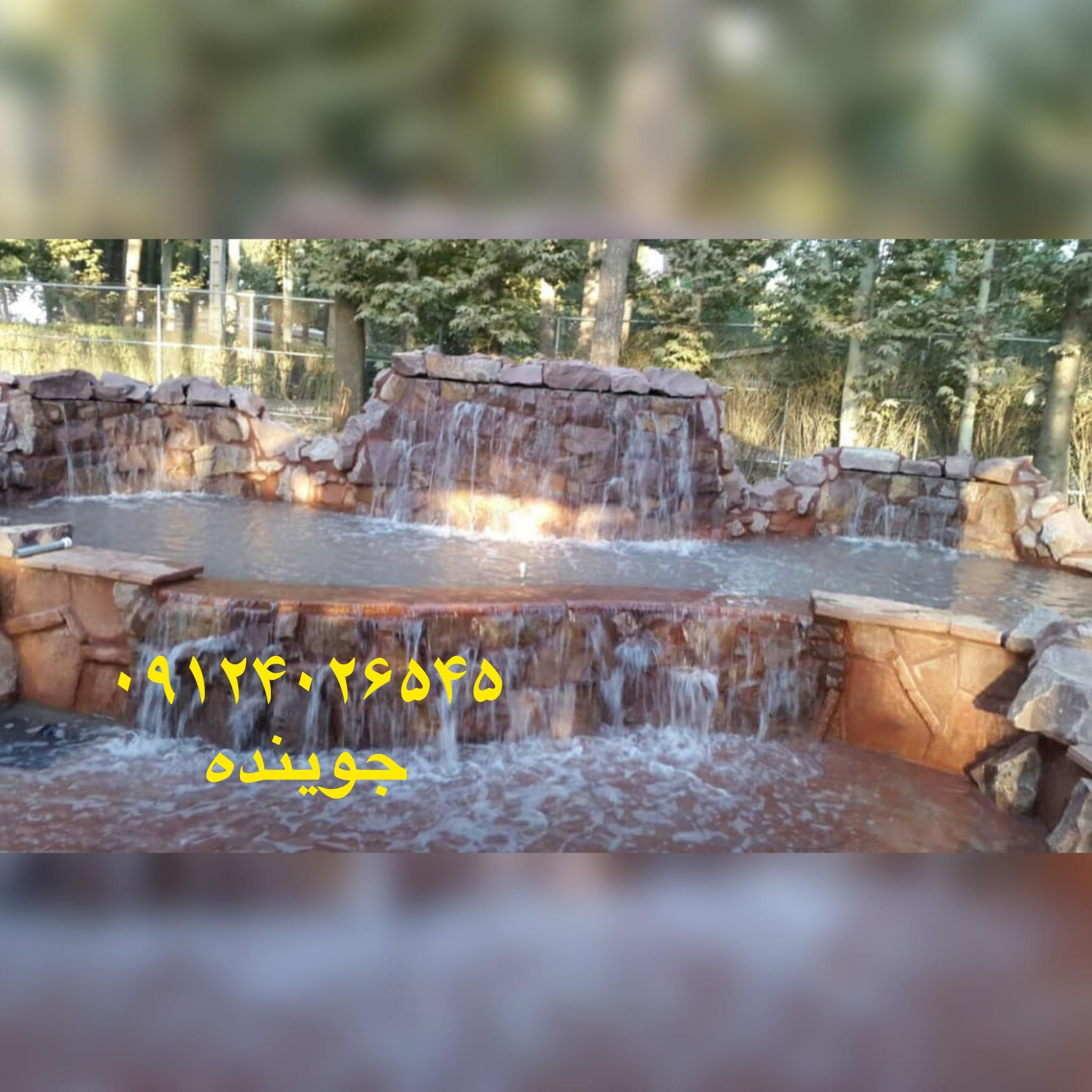 آبنما آبشار باسنگهای کوهی