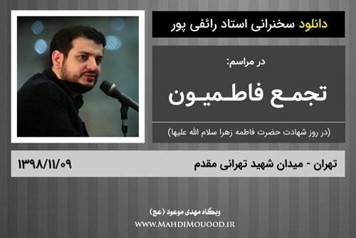 دانلود سخنرانی استاد رائفی پور در مراسم تجمع فاطمیون - تهران - 1398/11/09