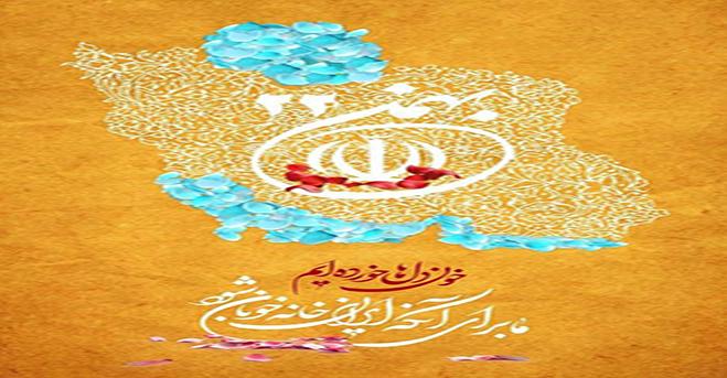 ۲۲ بهمن سالروز پیروزی شکوهمند انقلاب اسلامی ایران گرامی باد