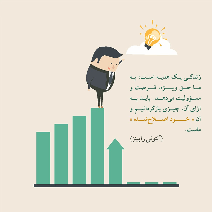 <strong>زندگی</strong> <strong>هدیه</strong> <strong>ایست</strong>