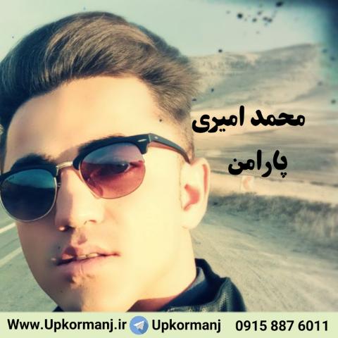 دانلود آهنگ کرمانجی جدید محمد امیری به نام پارامن