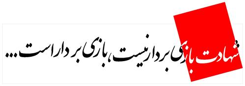 پیامک درباره شهید وشهدا وشهادت-متن ادبی وزیبا درباره شهید وشهادت