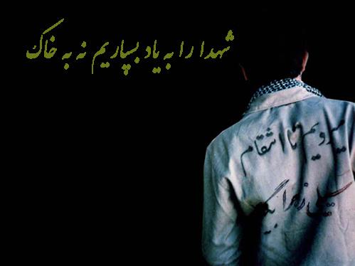 متن وجملات کوتاه و زیبا درباره شهید وشهادت وشهدا-پیامک درباره شهید وشهادت و شهدا