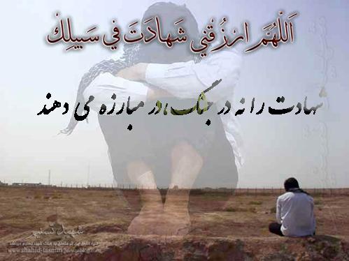 متن کوتاه و زیبا درباره شهید وشهادت وشهدا-اس ام اس و پیامک درباره شهید وشهادت وشهدا