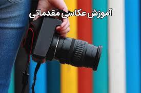 آموزش مقدماتی عکاسی