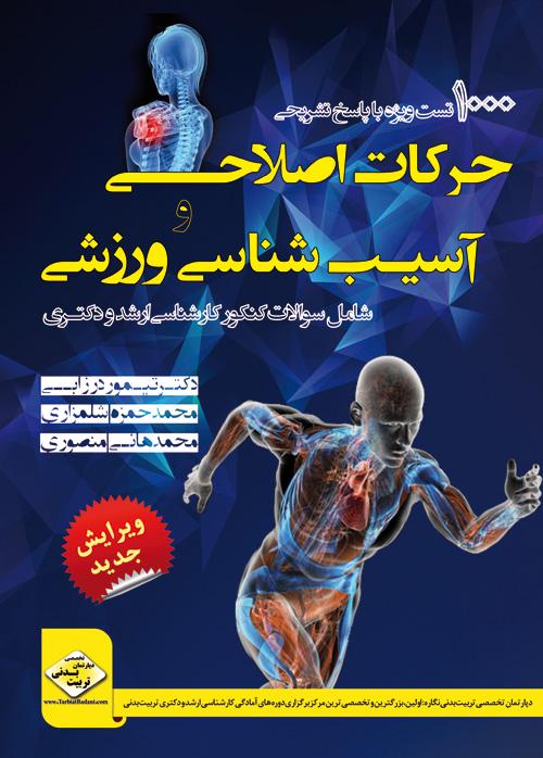 کتاب 1000 تست ویژه حرکات اصلاحی و آسیب شناسی ورزشی - دکتر درزابی (ویرایش جدید)