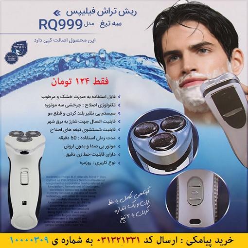 خرید پیامکی ریش تراش فیلیپس سه تیغ مدل RQ999