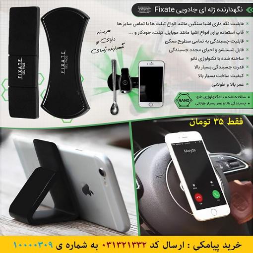 خرید پیامکی نگهدارنده ژله ای جادویی Fixate