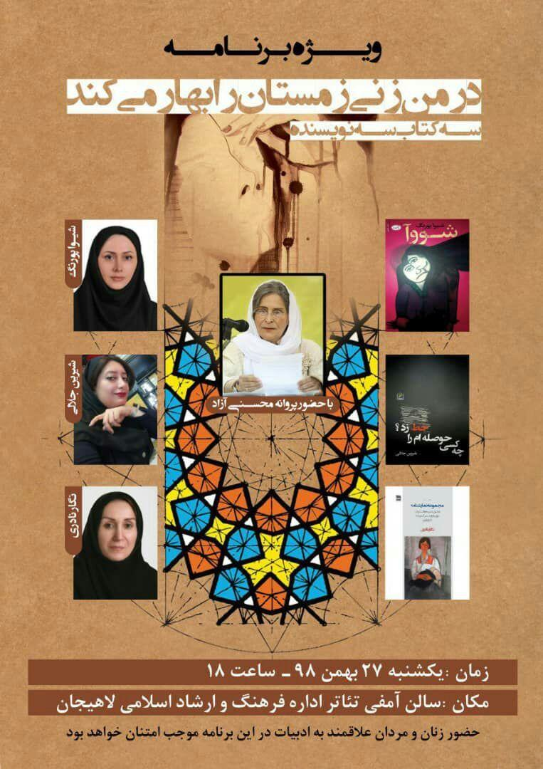 ویژهبرنامه «در من زنی زمستان را بهار میکند» در لاهیجان برگزار میشود