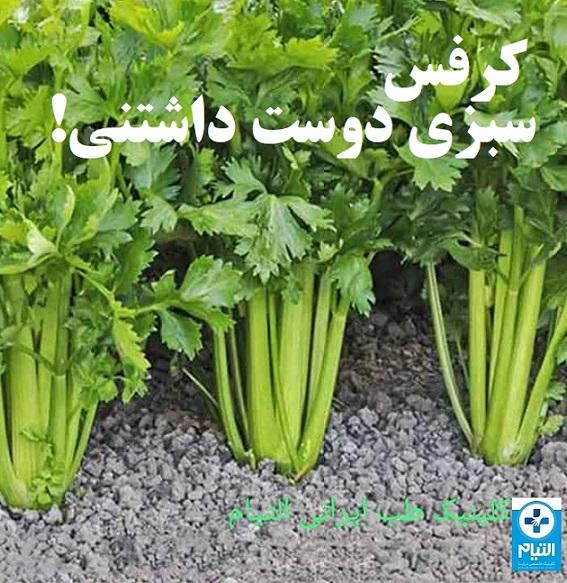 Celery_eltiam_clinic_diabet