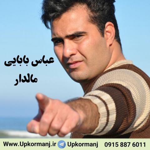 دانلود آهنگ کرمانجی جدید عباس بابایی به نام مالدار