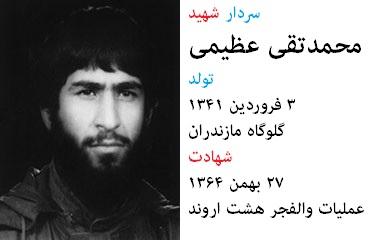 سردار شهید محمدتقی عظیمی