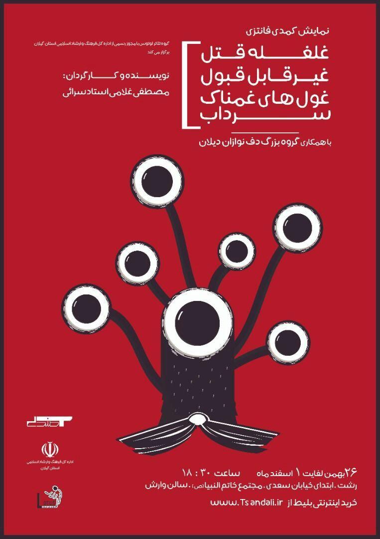 «غلغله قتل غیرقابل قبول غولهای غمناک سرداب» در رشت اجرا میشود